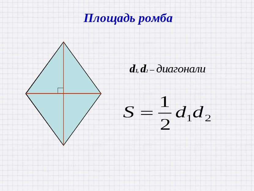 d1, d2 – диагонали Площадь ромба