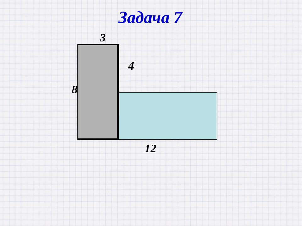 8 4 12 3 Задача 7