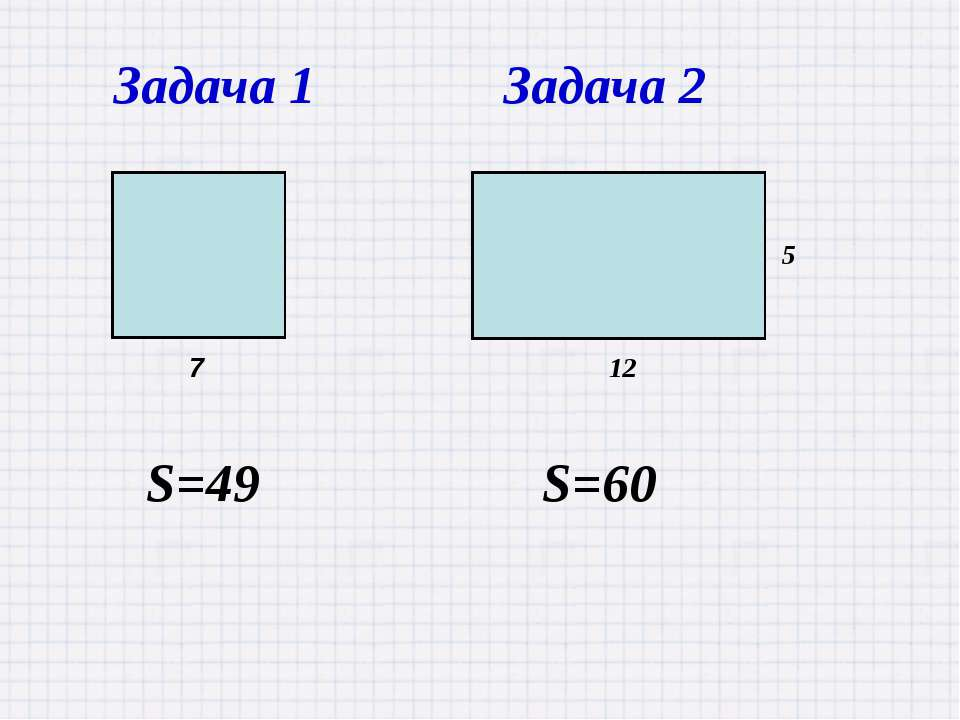 S=49 S=60 Задача 1 Задача 2