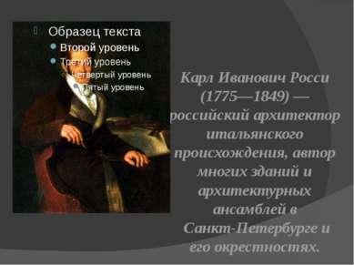 Карл Иванович Росси (1775—1849) — российский архитектор итальянского происхож...