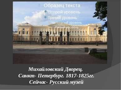 Михайловский Дворец. Санкт- Петербург. 1817-1825гг. Сейчас- Русский музей
