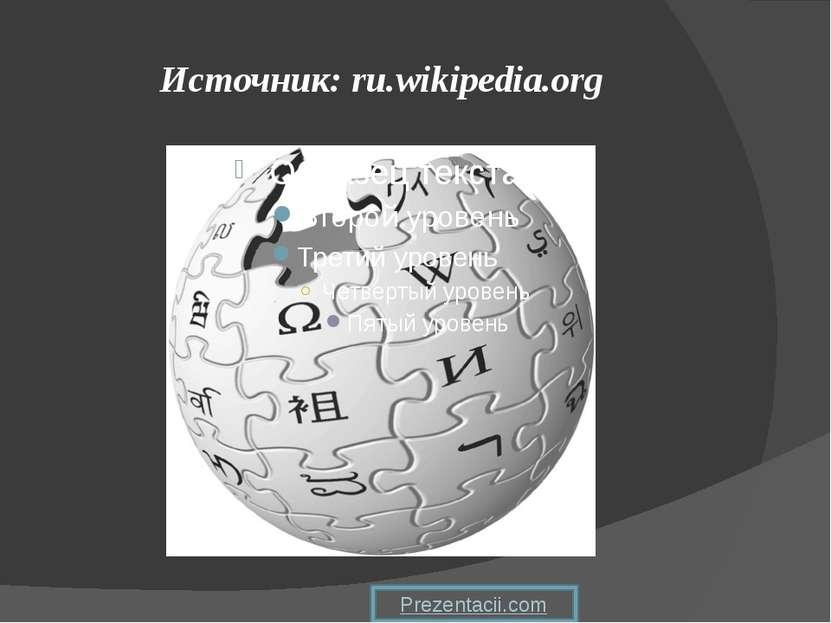 Источник: ru.wikipedia.org Prezentacii.com