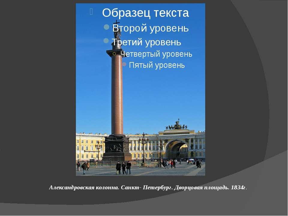 Александровская колонна. Санкт- Петербург. Дворцовая площадь. 1834г.