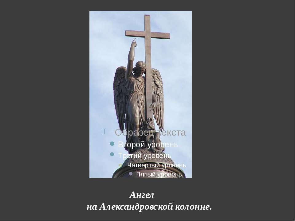Ангел на Александровской колонне.