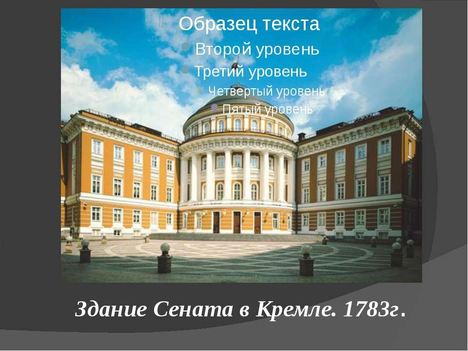Здание Сената в Кремле. 1783г.