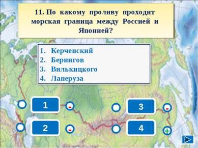 1 - - + - 2 3 4 11. По какому проливу проходит морская граница между Россией ...