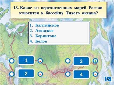 1 - - + - 2 3 4 13. Какое из перечисленных морей России относится к бассейну ...