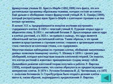 французским ученым Ш. Бриссо-Мирбе (1802,1808) того факта, что все растительн...