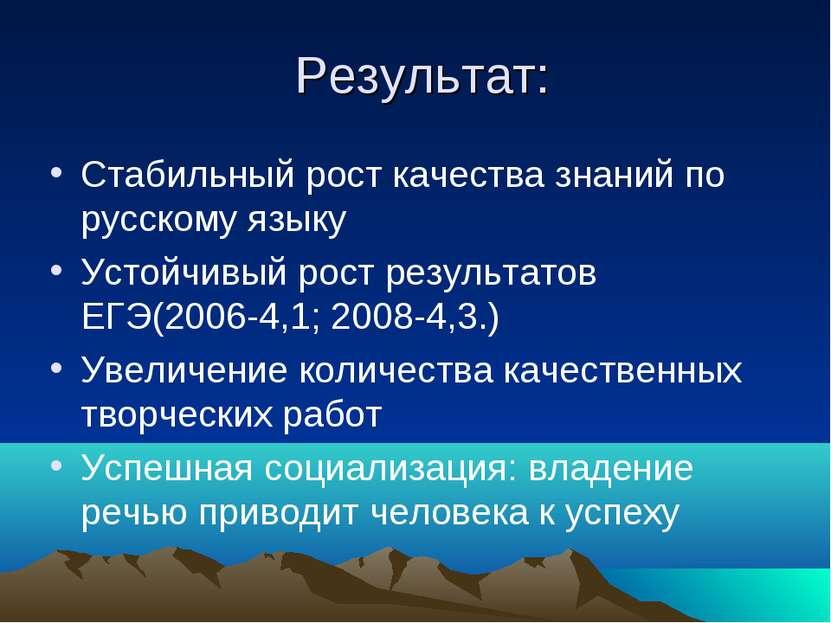 Результат: Стабильный рост качества знаний по русскому языку Устойчивый рост ...