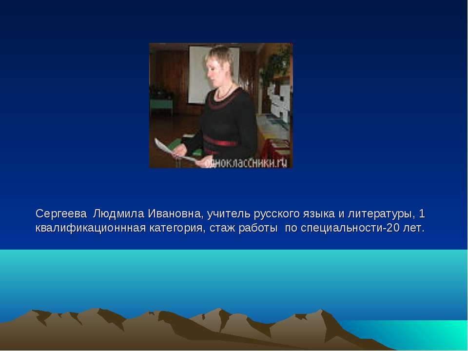 Сергеева Людмила Ивановна, учитель русского языка и литературы, 1 квалификаци...