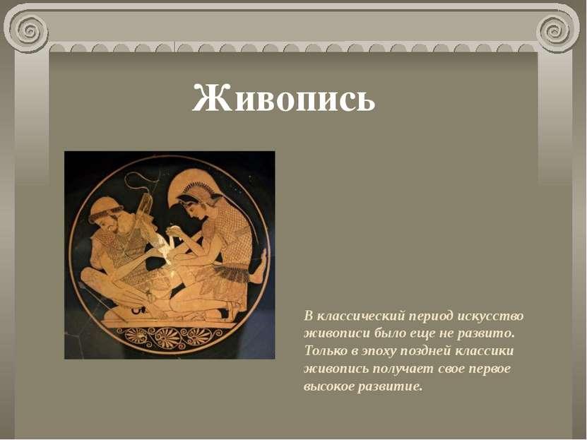 В классический период искусство живописи было еще не развито. Только в эпоху ...