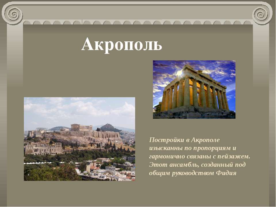 Постройки в Акрополе изысканны по пропорциям и гармонично связаны с пейзажем....