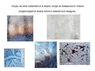 Узоры на окне появляются в мороз, когда на поверхности стекла конденсируется ...