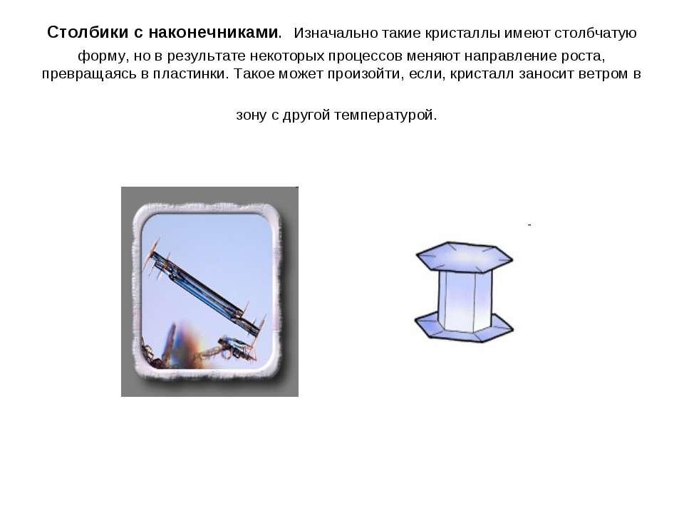 Столбики с наконечниками. Изначально такие кристаллы имеют столбчатую форму, ...