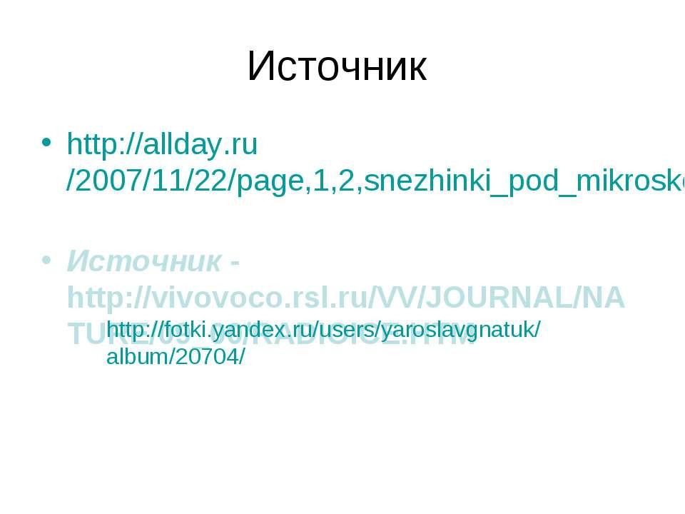 Источник http://allday.ru/2007/11/22/page,1,2,snezhinki_pod_mikroskopom.html ...