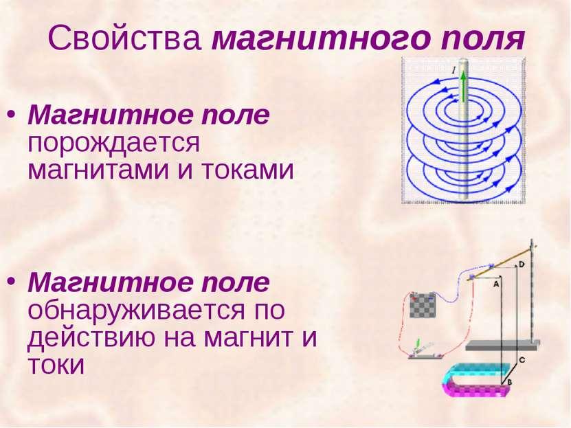 Свойства магнитного поля Магнитное поле порождается магнитами и токами Магнит...