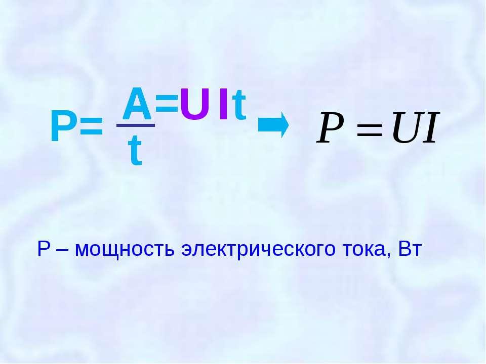 P – мощность электрического тока, Вт