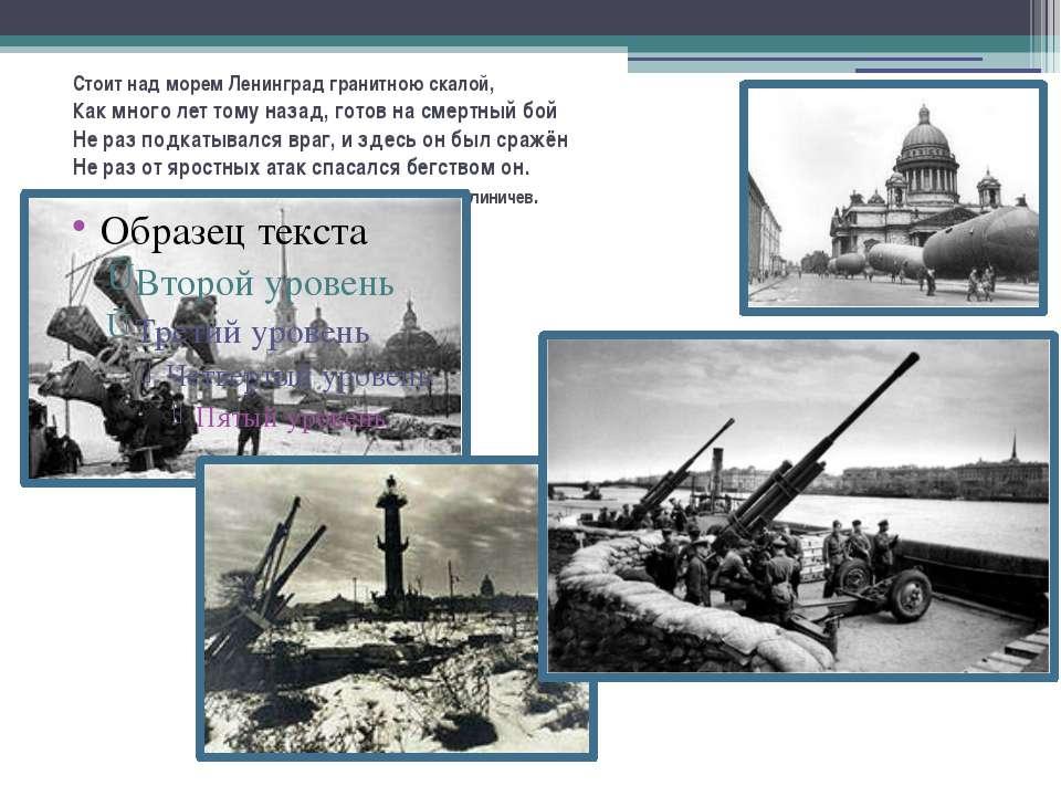 Стоит над морем Ленинград гранитною скалой, Как много лет тому назад, готов н...