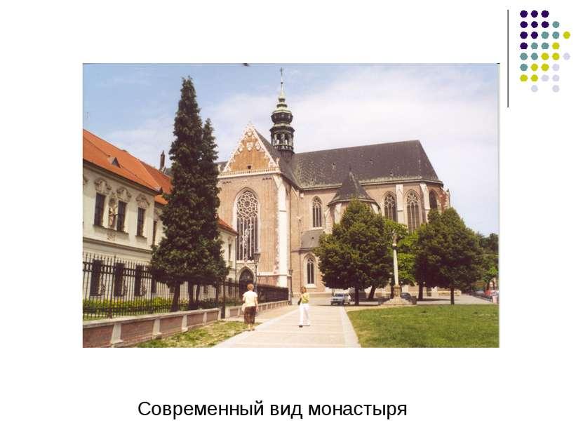 Современный вид монастыря