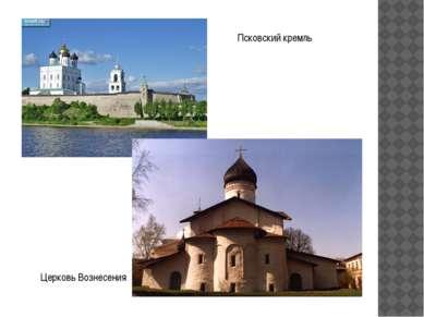 Церковь Вознесения Псковский кремль