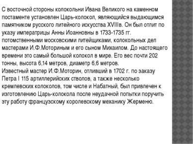 С восточной стороны колокольни Ивана Великого на каменном постаменте установл...