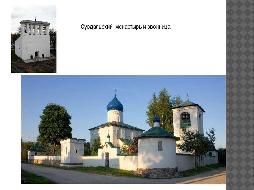 Суздальский монастырь и звонница