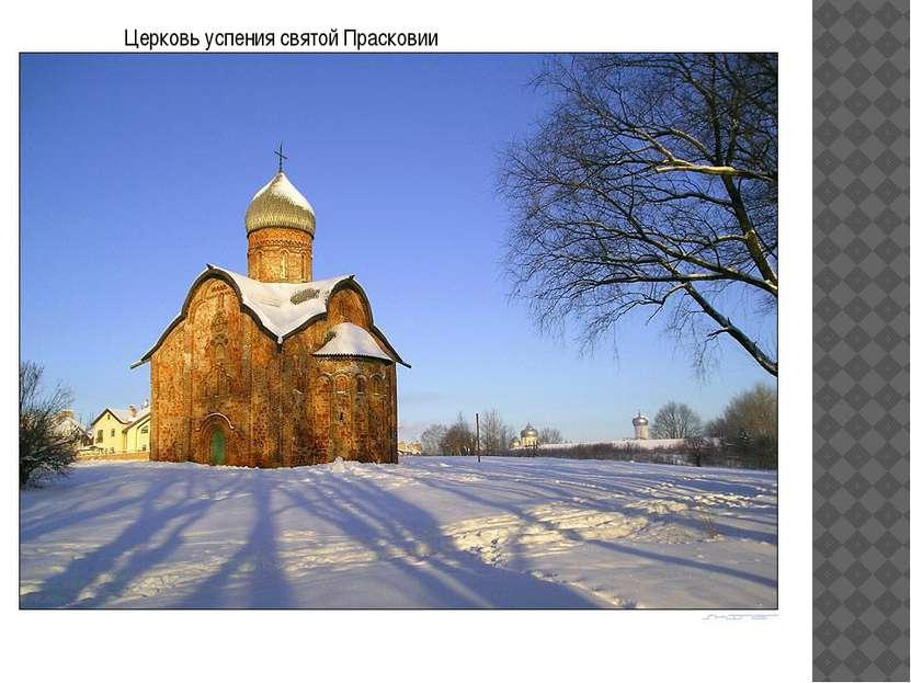 Церковь успения святой Прасковии