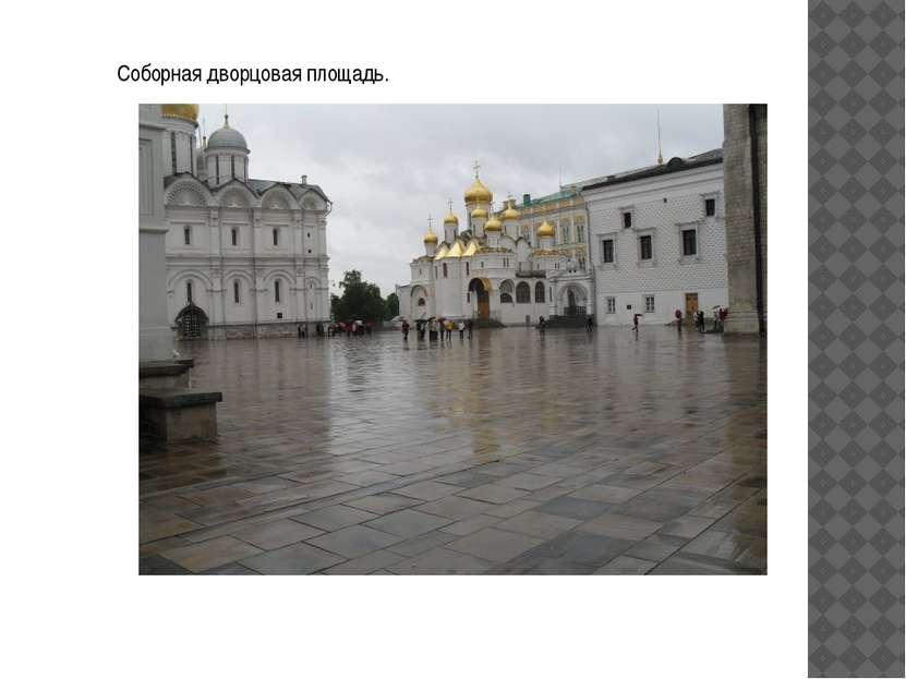 Соборная дворцовая площадь.