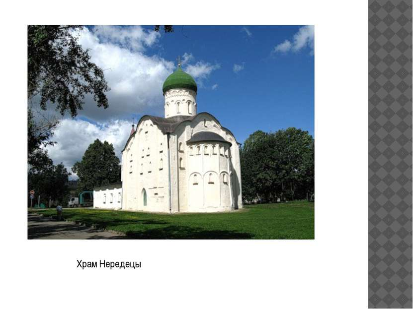 Храм Нередецы