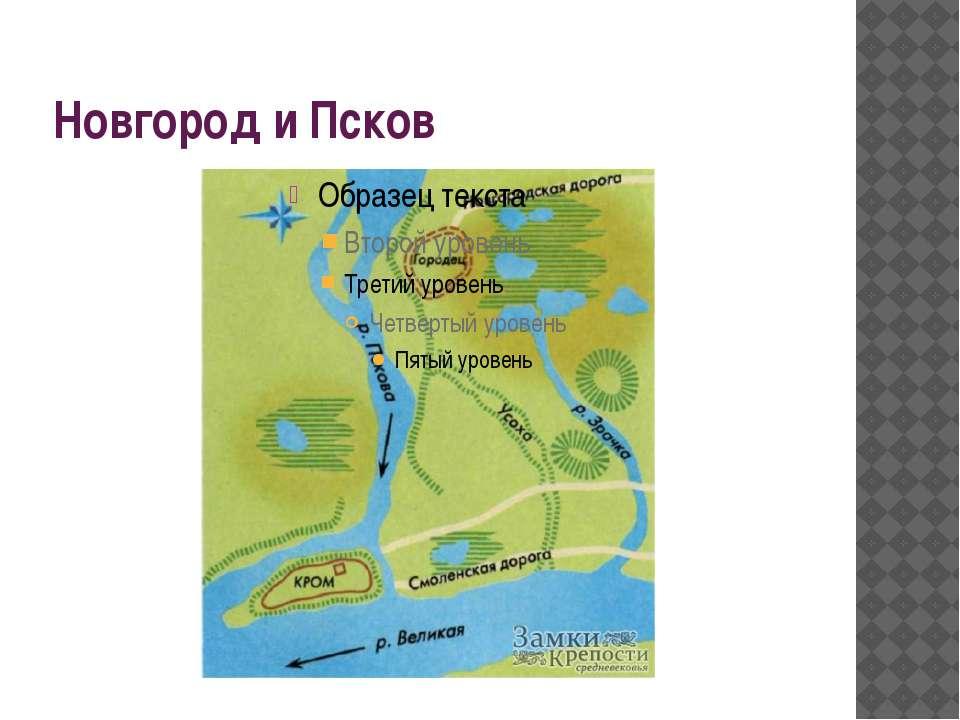Новгород и Псков