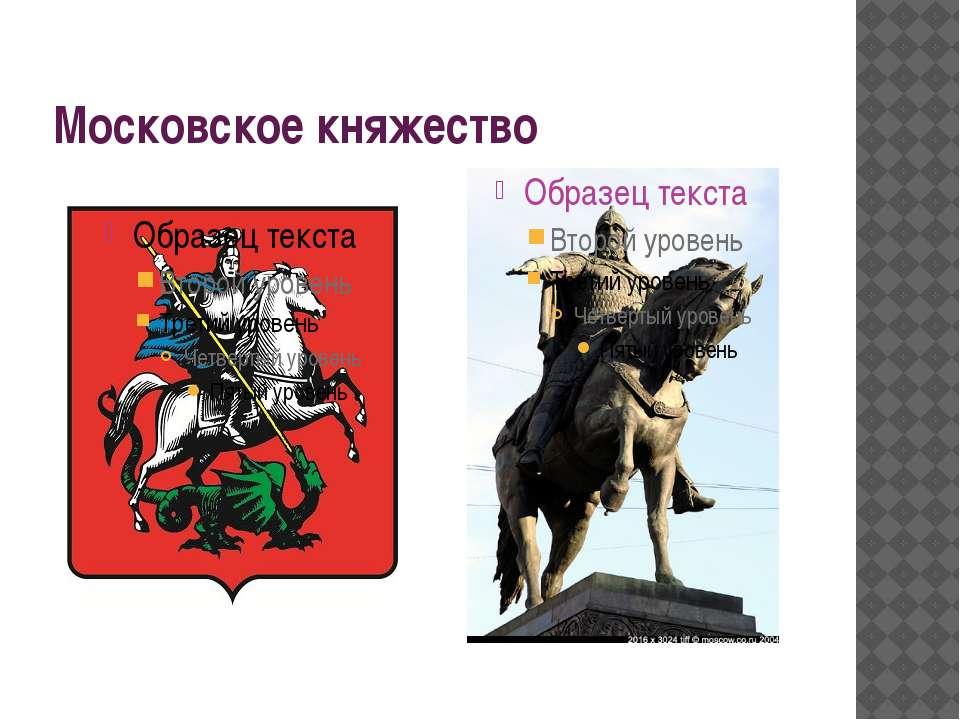 Московское княжество