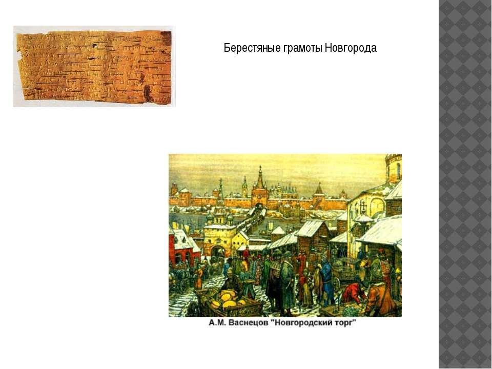 Берестяные грамоты Новгорода