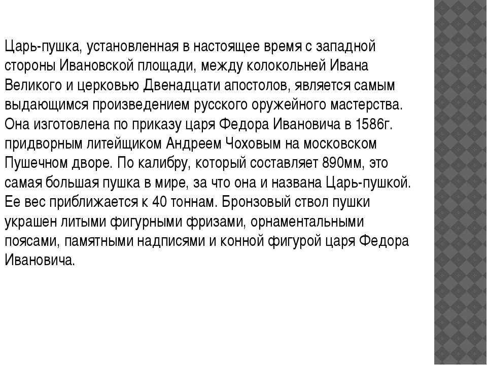 Царь-пушка, установленная в настоящее время с западной стороны Ивановской пло...