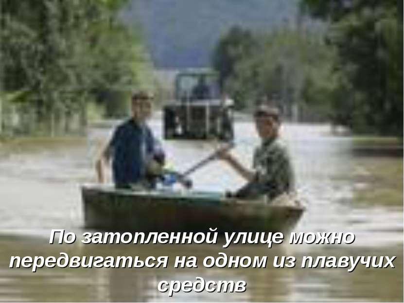 По затопленной улице можно передвигаться на одном из плавучих средств