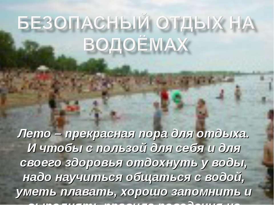 Лето – прекрасная пора для отдыха. И чтобы с пользой для себя и для своего зд...