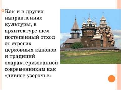 Как и в других направлениях культуры, в архитектуре шел постепенный отход от ...