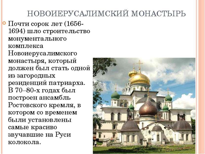 НОВОИЕРУСАЛИМСКИЙ МОНАСТЫРЬ Почти сорок лет (1656-1694) шло строительство мон...