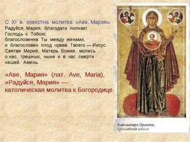 C XI в. известна молитва «Аве, Мария». Радуйся, Мария, благодати полна...