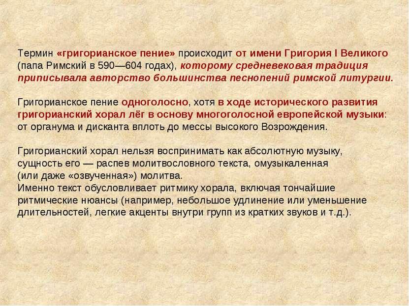 Термин «григорианское пение» происходит от имени Григория I Великого (папа Ри...