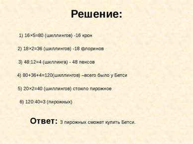 1) 16×5=80 (шиллингов) -16 крон 2) 18×2=36 (шиллингов) -18 флоринов 3) 48:12=...
