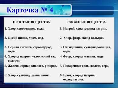 Карточка № 4 ПРОСТЫЕ ВЕЩЕСТВА СЛОЖНЫЕ ВЕЩЕСТВА 1. Хлор, сероводород, вода. 1....
