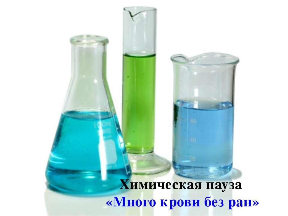 Химическая пауза «Много крови без ран»