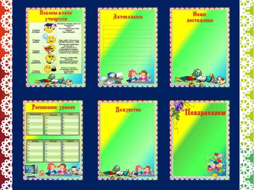 Шаблоны для оформления классного уголка в начальной школе скачать