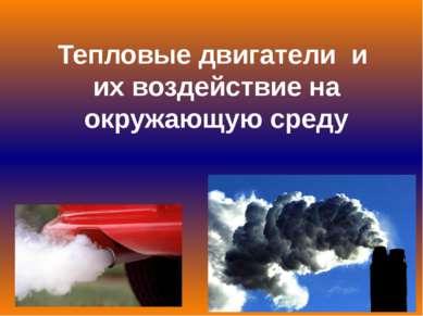Тепловые двигатели и их воздействие на окружающую среду