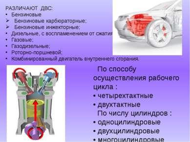 РАЗЛИЧАЮТ ДВС: Бензиновые Бензиновые карбюраторные; Бензиновые инжекторные; Д...