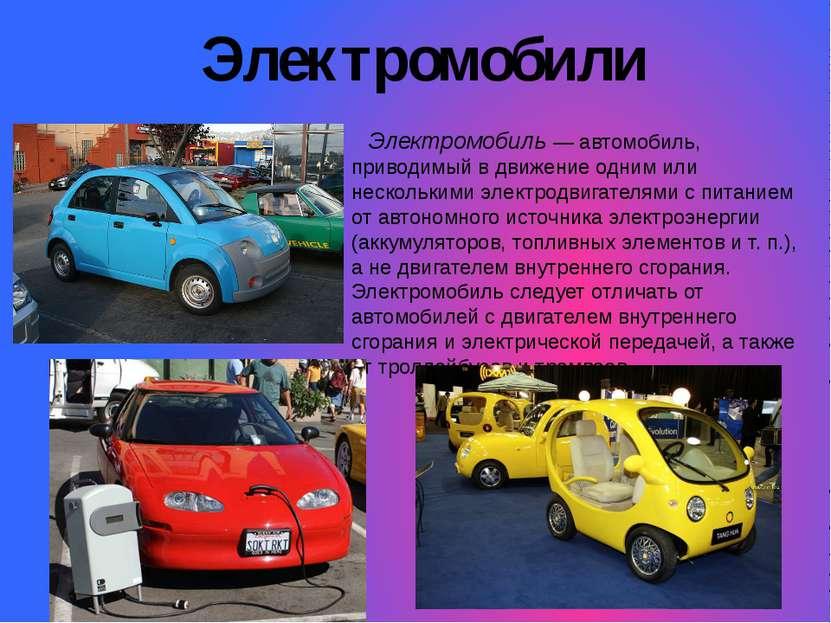 Электромобили Электромобиль — автомобиль, приводимый в движение одним или нес...