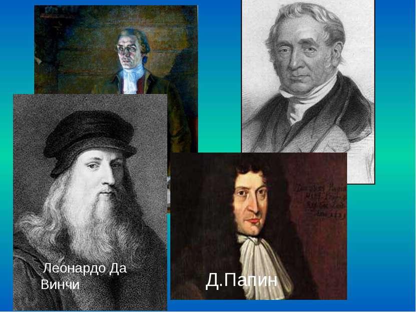 И.И.Ползунов Т.НЬЮКОМЕН Д.Папин Леонардо Да Винчи