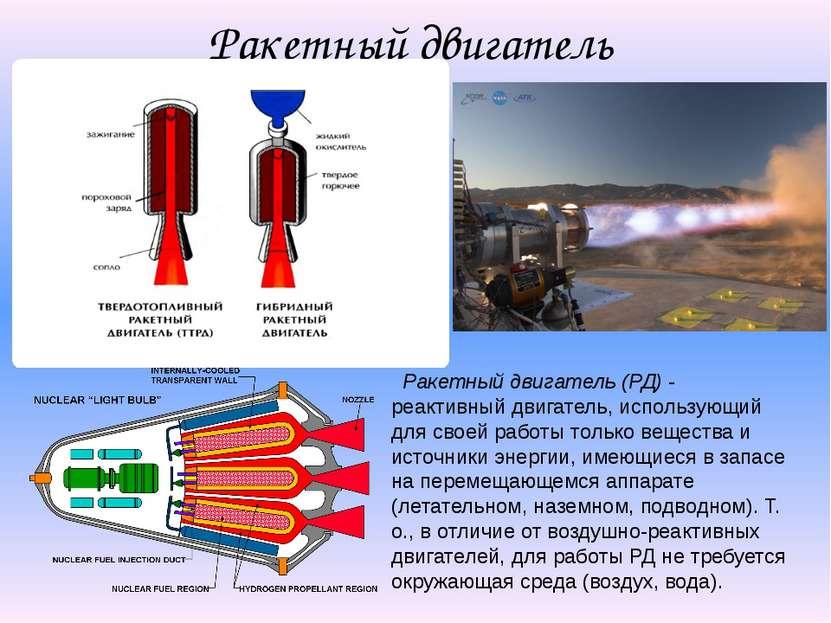 Ракетный двигатель Ракетный двигатель (РД) - реактивный двигатель, использующ...