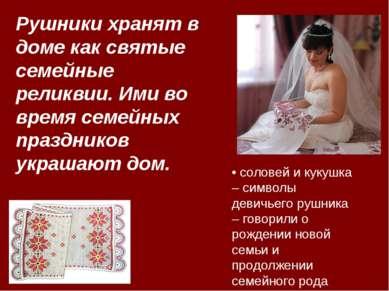 Рушники хранят в доме как святые семейные реликвии. Ими во время семейных пра...