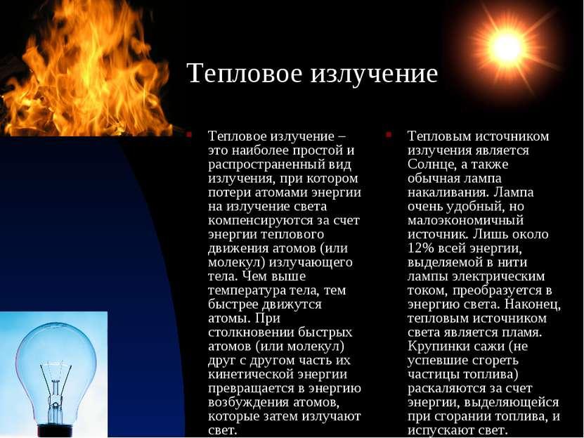 Тепловое излучение Тепловое излучение – это наиболее простой и распространенн...